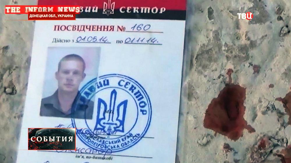 """Удостоверение боевика """"Правого сектора"""""""