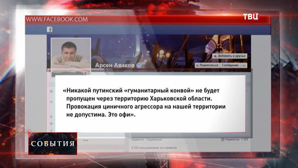 Цитата с интернет-страницы Арсена Авакова