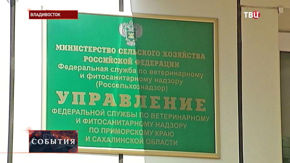 Служба по ветеринарному и фитосанитарному контролю по Приморскому краю и Сахалинской области