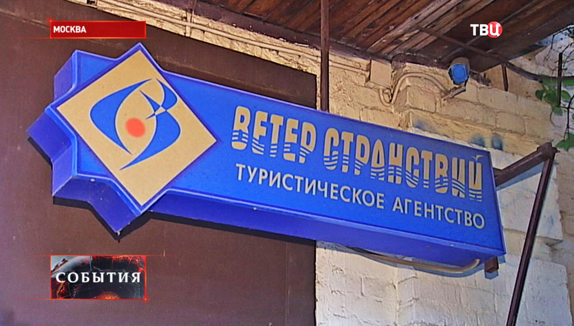 """Туристическая фирма """"Ветер странствий"""""""