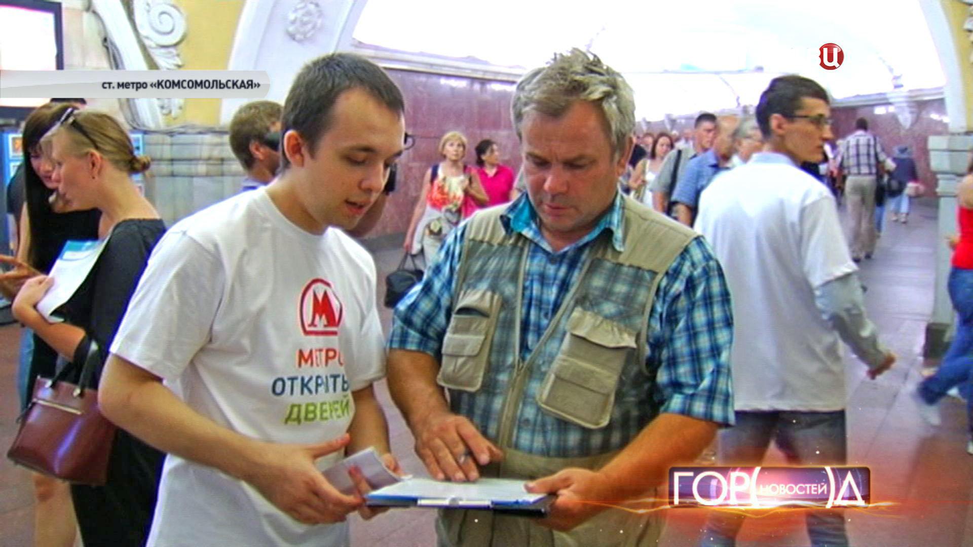 """Опрос пассажиров метро в рамках акции """"Метро открытых дверей"""""""