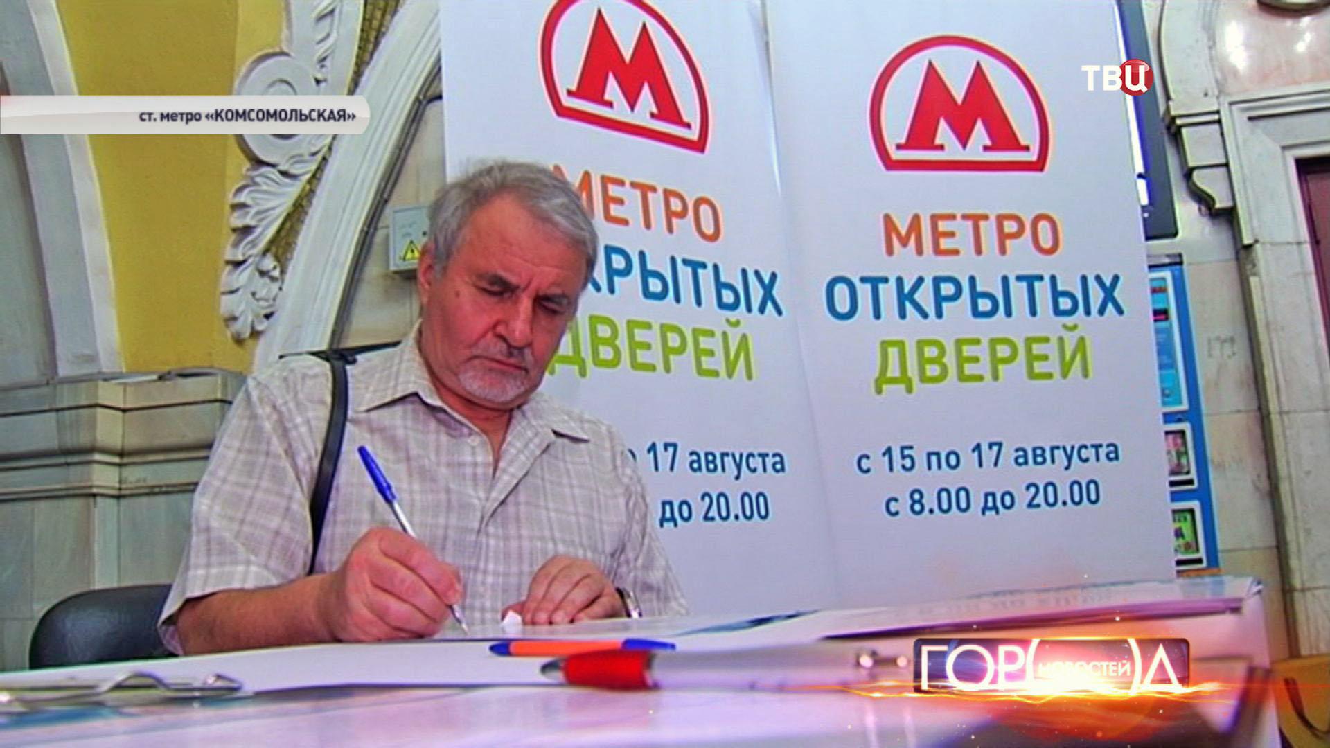"""Акция """"Метро открытых дверей"""""""