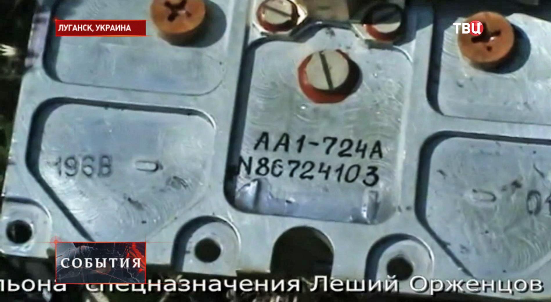 """Номер на электронном блоке наведения ракеты """"Точка-У"""""""