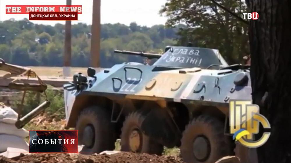 БТР Нацгвардии Украины в Донецкой области