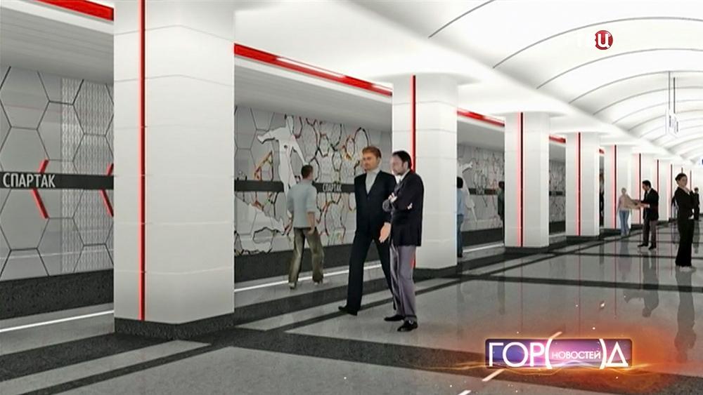 "Проект станции метро ""Спартак"""