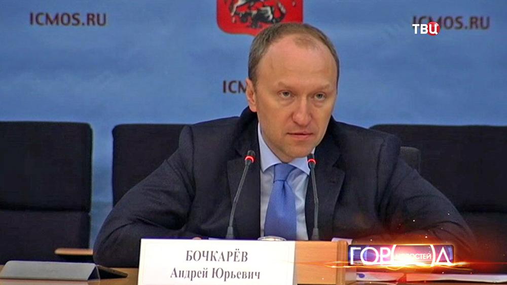 Руководитель Департамента строительства города Москвы Андрей Бочкарёв