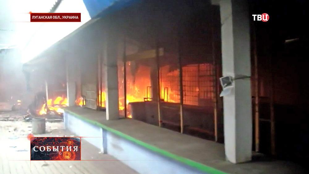 Последствия обстрела рынка в Луганской области