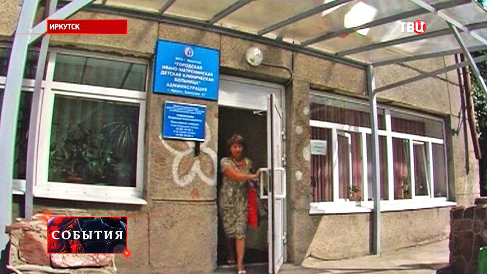 Детская клиническая больница Иркутска