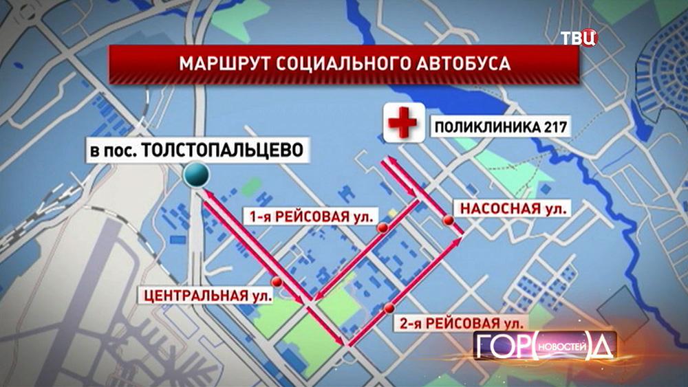 Маршрут социального автобуса во Внуково