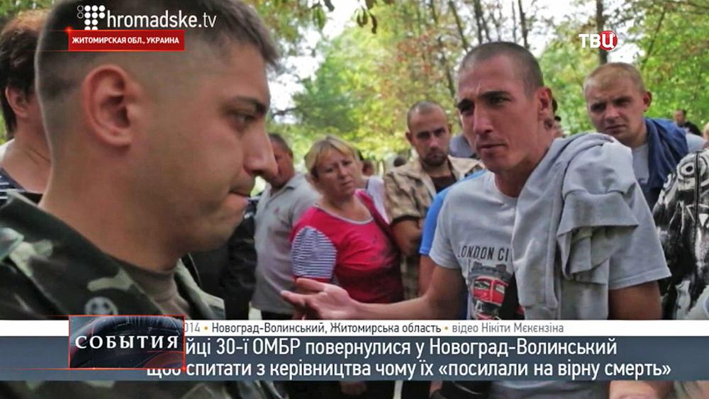 Протест родных украинских военнослужащих