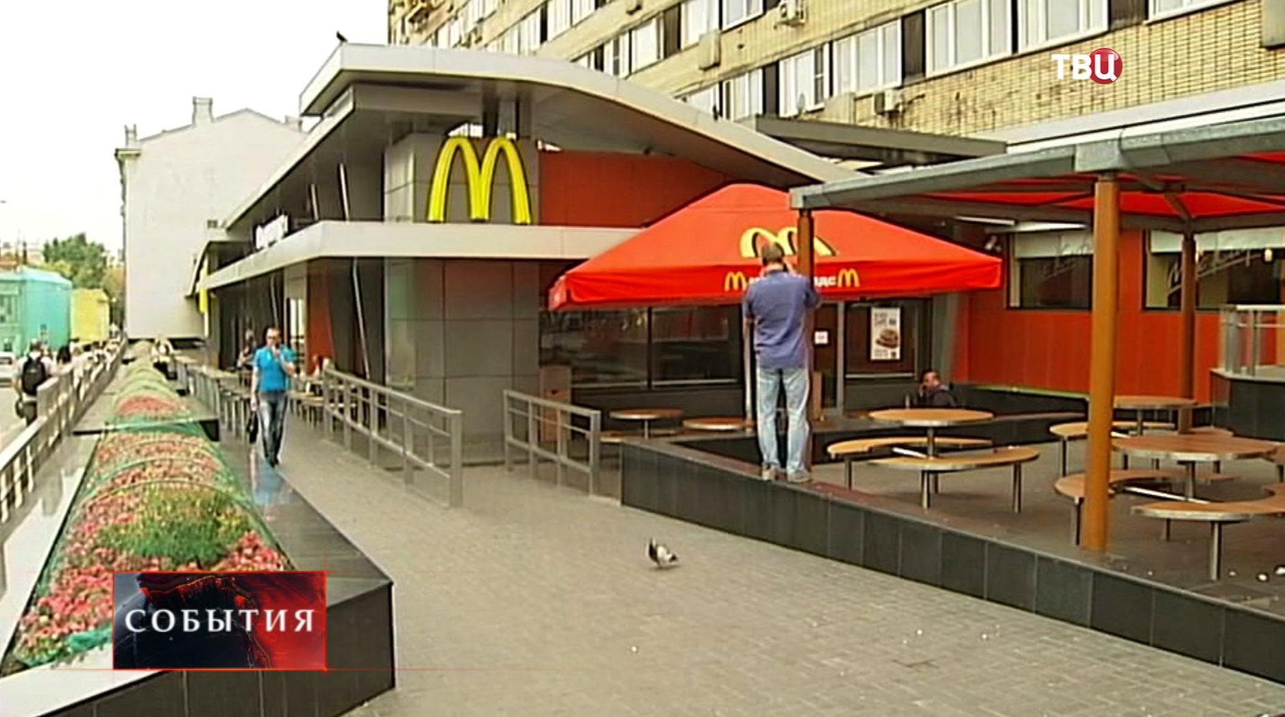 "Ресторан ""Макдоналдс"""