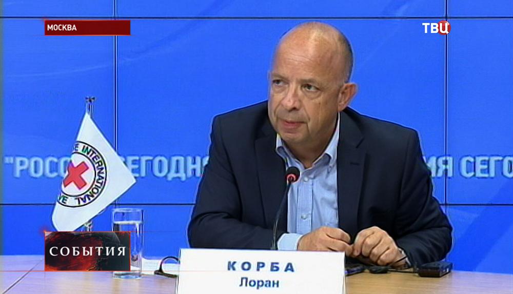 Руководитель оперативной деятельности Международного Комитета Красного Креста в Европе и Центральной Азии Лоран Корба
