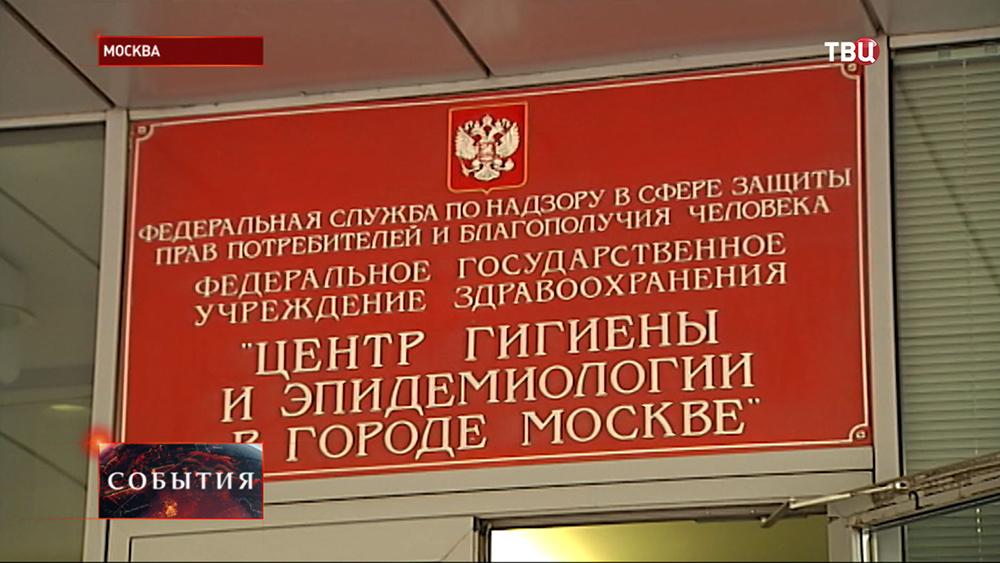 Центр гигиены и эпидемиологии в городе Москве