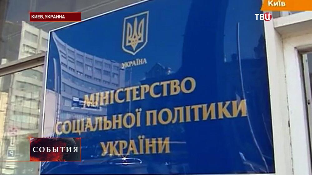 Министерство социальной политики Украины