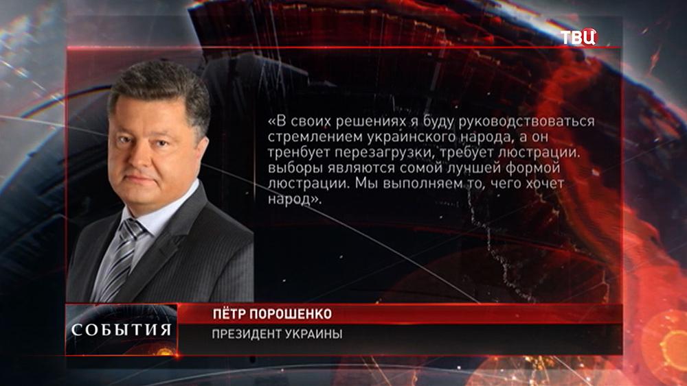 Заявление президента Украины Пётра Порошенко