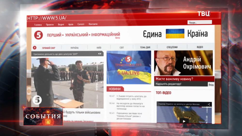 Сайт 5-о украинского телеканала