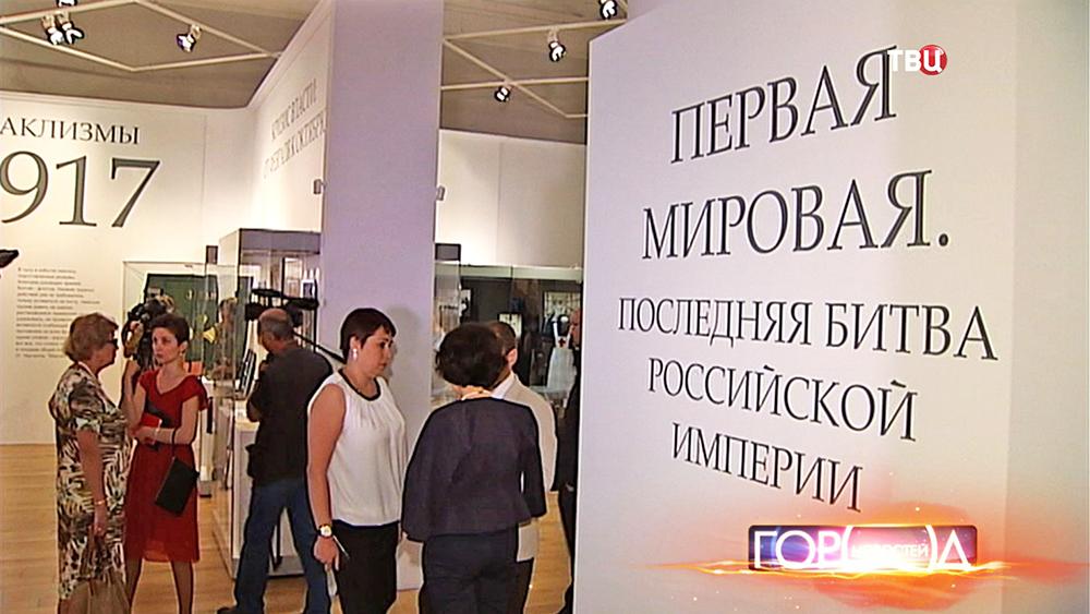 Выставка о Первой мировой войне