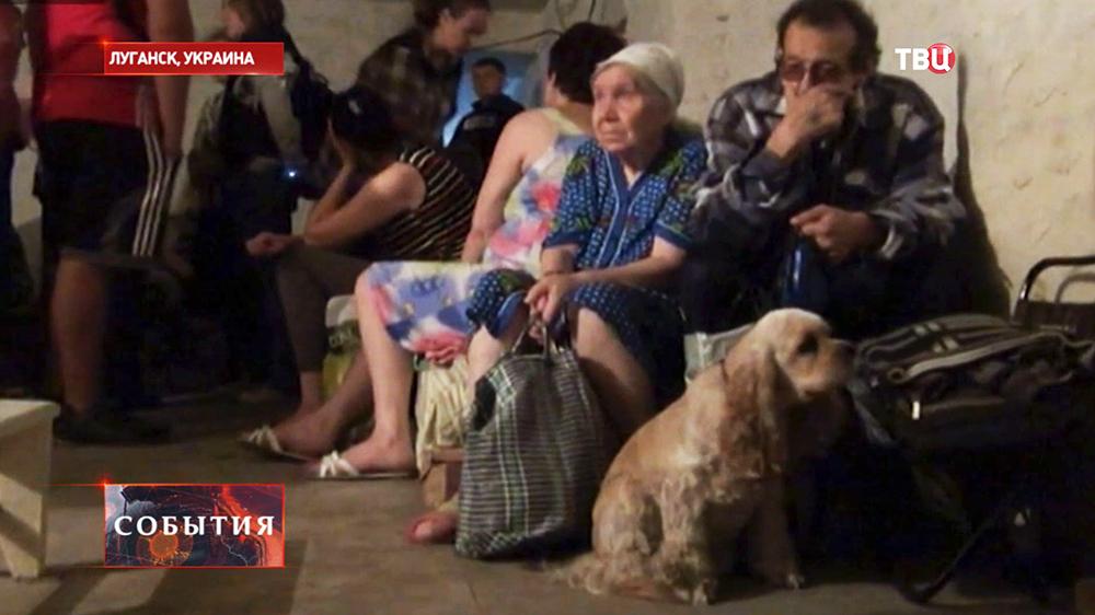 Жители Луганска в бомбоубежище