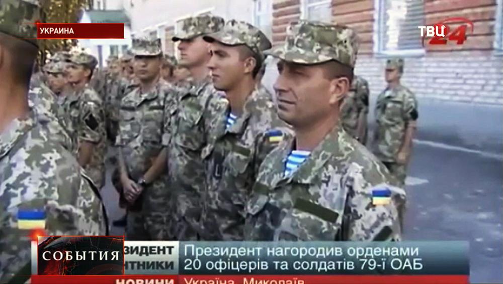 Награждение украинских военных за боевые заслуги