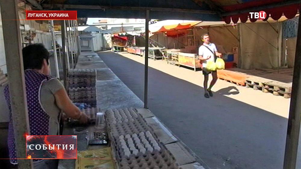 Опустевший луганский рынок