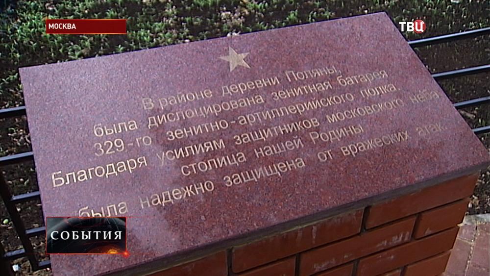Мемориальная доска на аллее славы в Южном Бутове