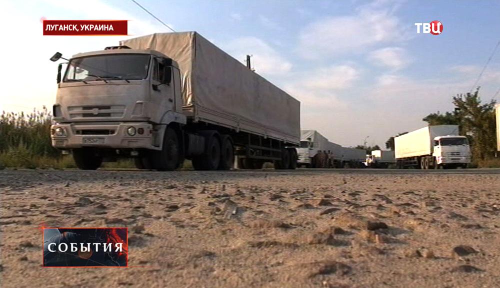 Автоколонна с гуманитарной помощью жителям юго-востока Украины в Луганске