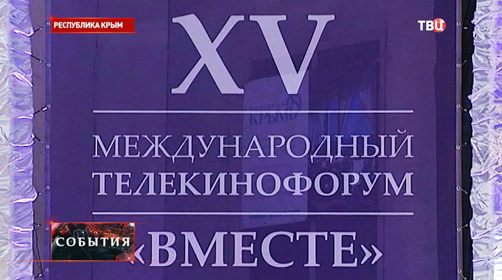 """Международный телекинофорум """"Вместе"""""""