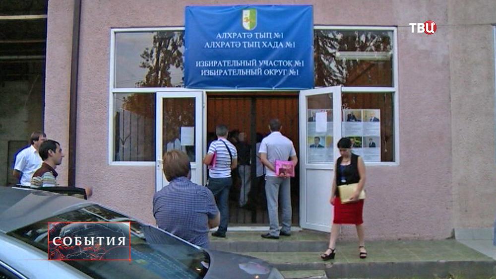 Избирательный участок в Абхазии