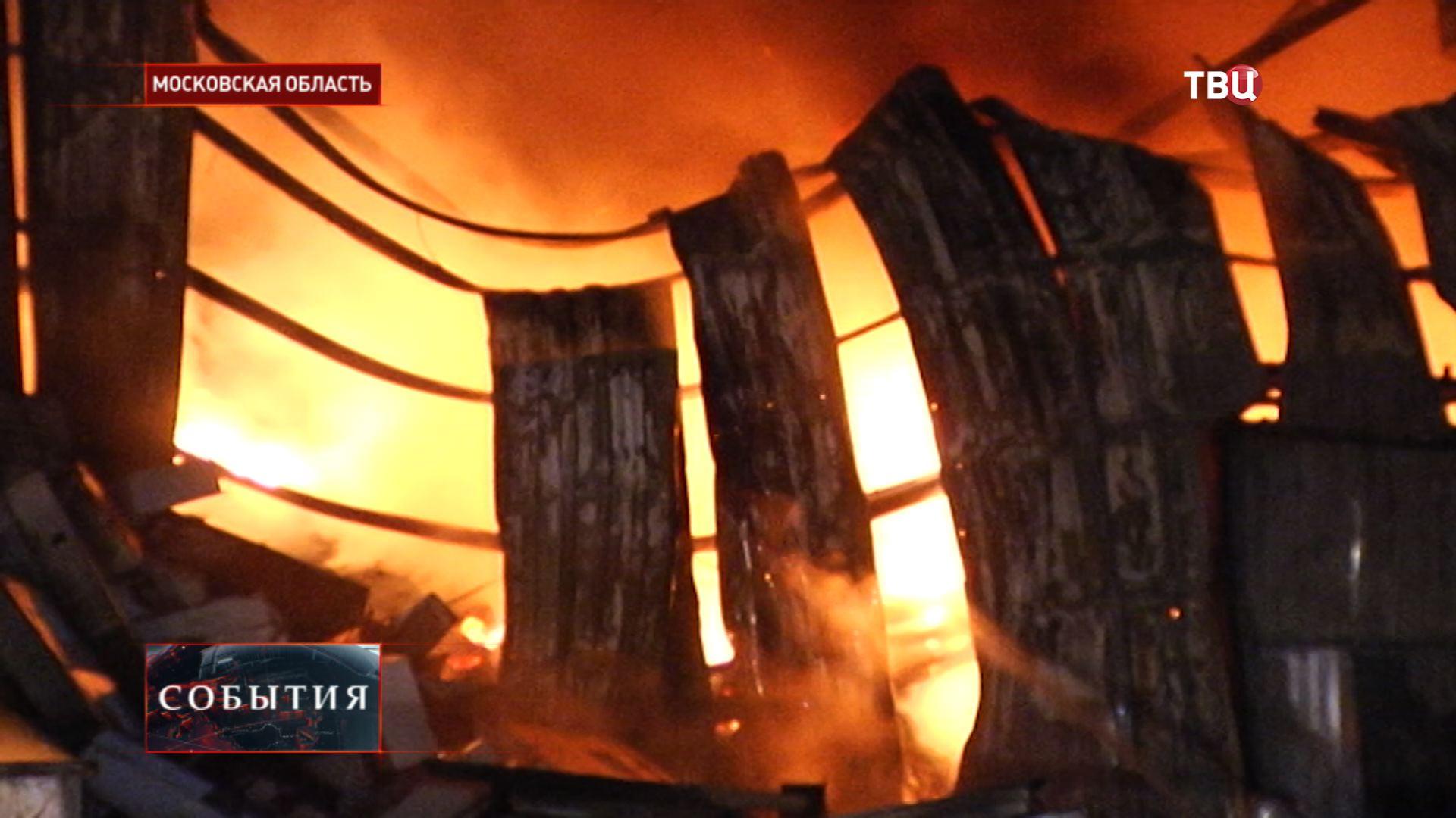 Пожар в Московской области