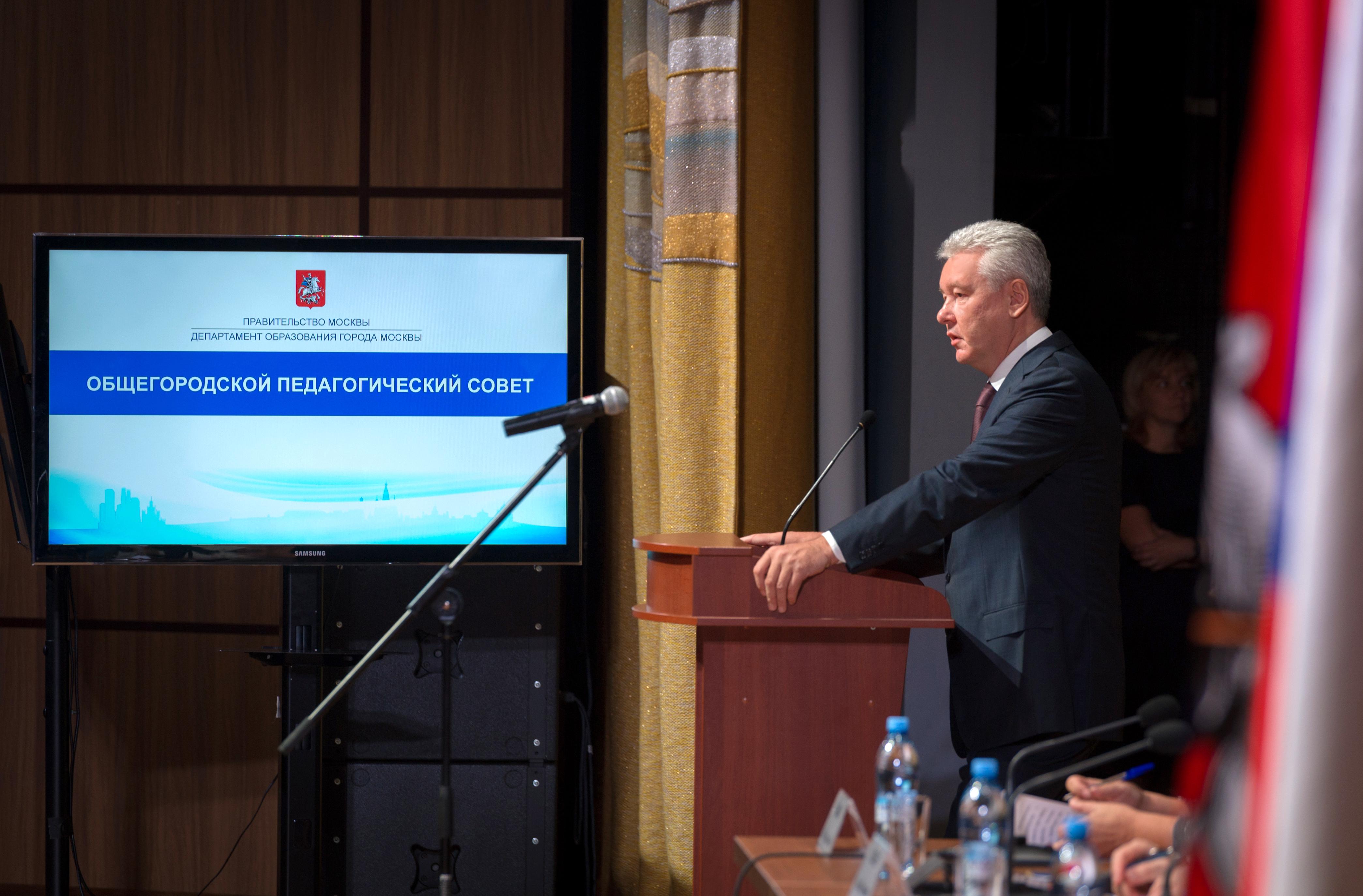 Сергей Собянин на общегородском открытом педсовете