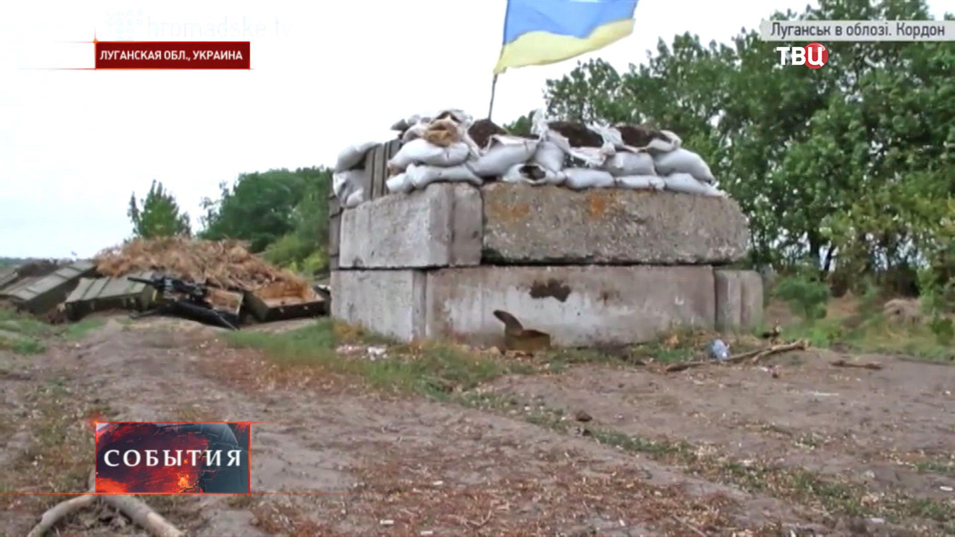 Блокпост украинских войск в Луганской области