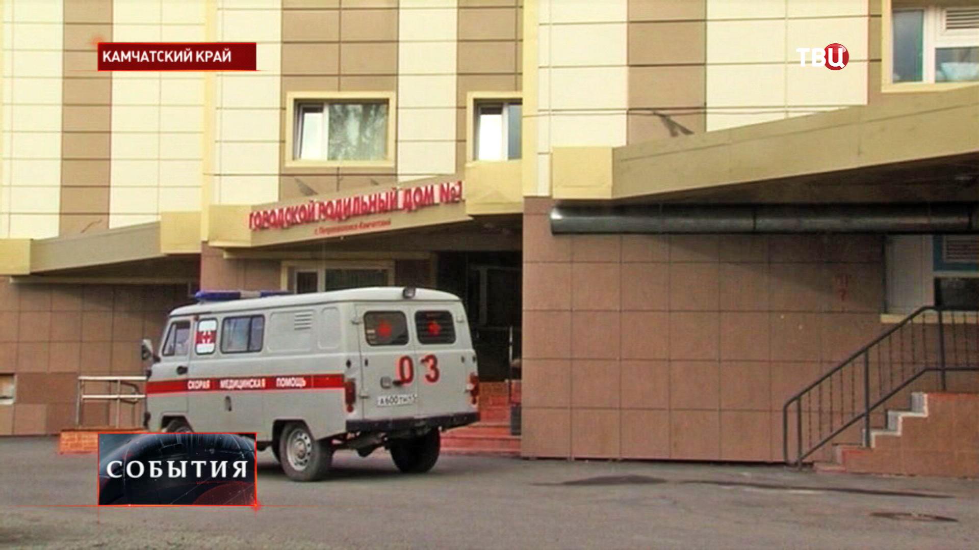 Родильный дом Петропавловска-Камчатского