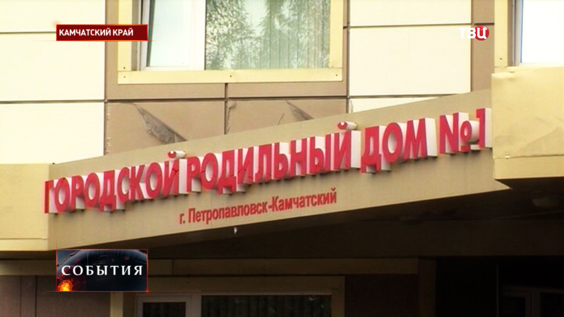 Городской родильный дом Петропавловска-Камчатского