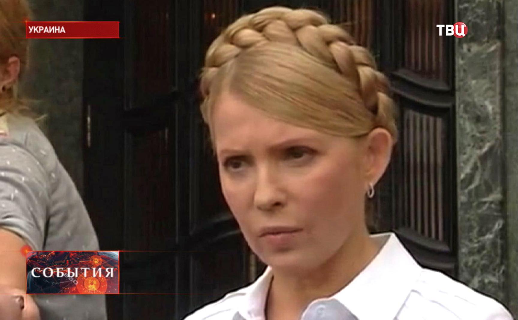 Юлии Тимошенко