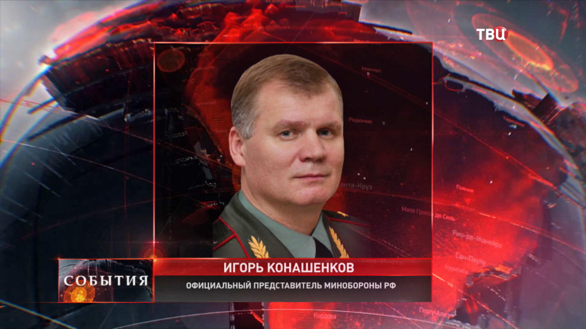 Игорь Конашенков, официальный представитель Минобороны РФ
