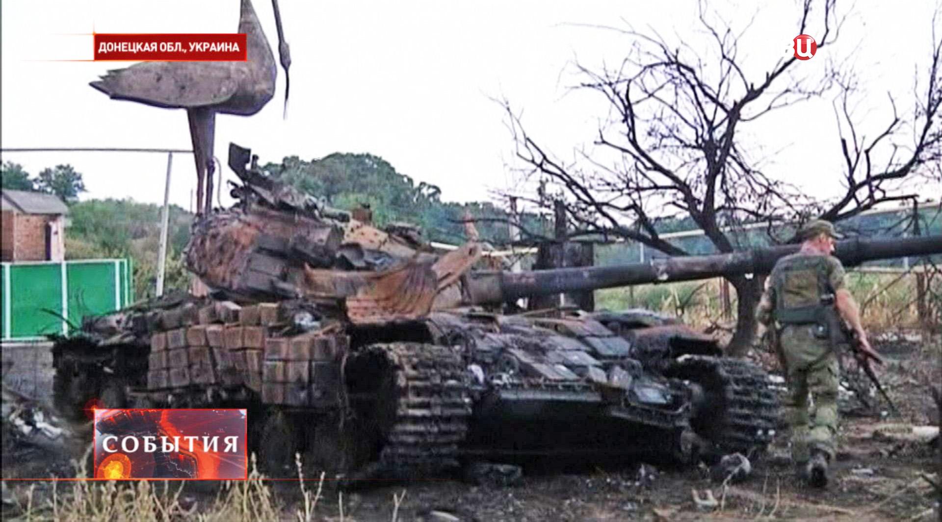 Сгоревший танк украинской армии в Донецкой области