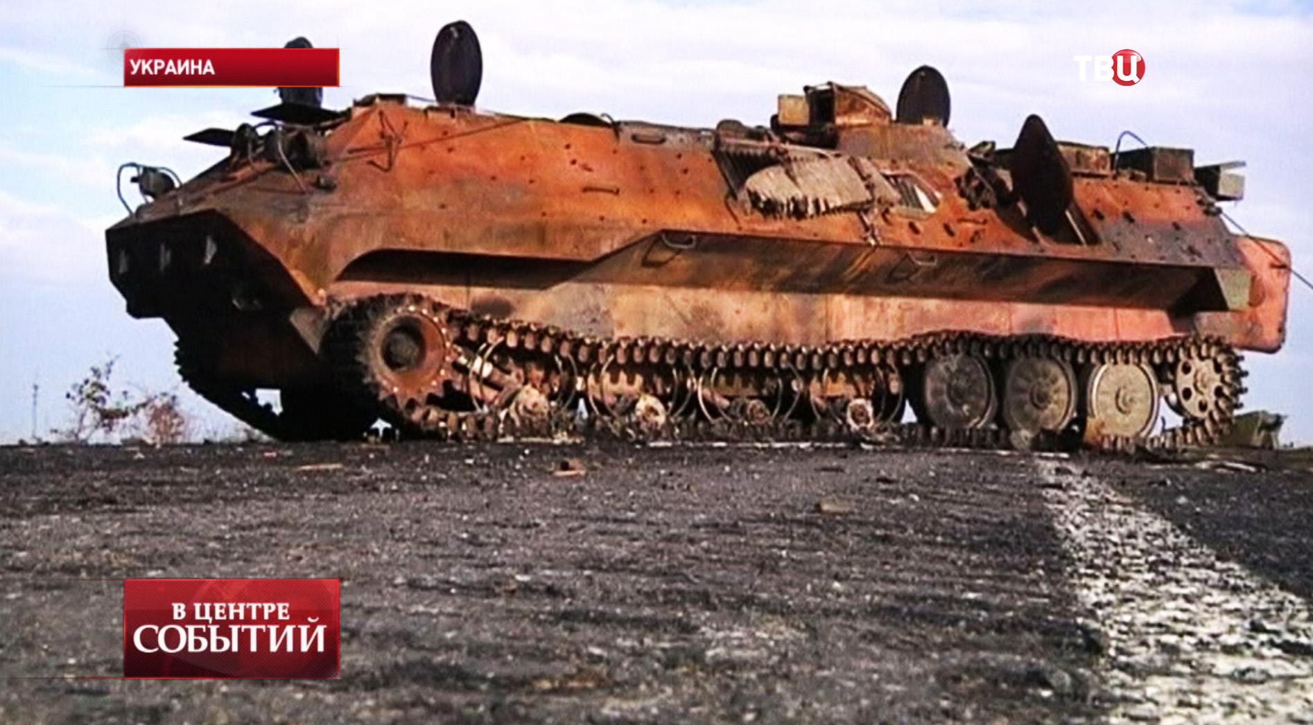 Сгоревшая военная техника украинской армии