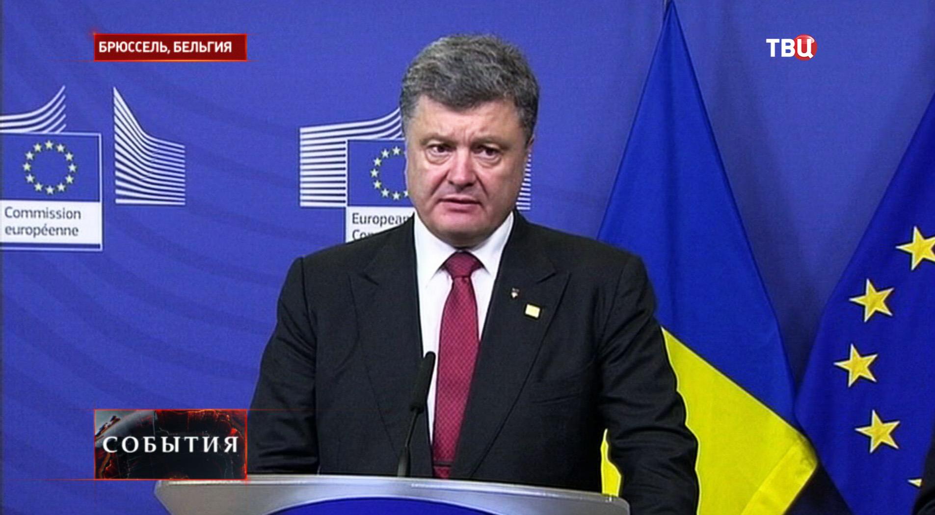 Президент Украины Петр Порошенко саммит ЕС в Брюсселе