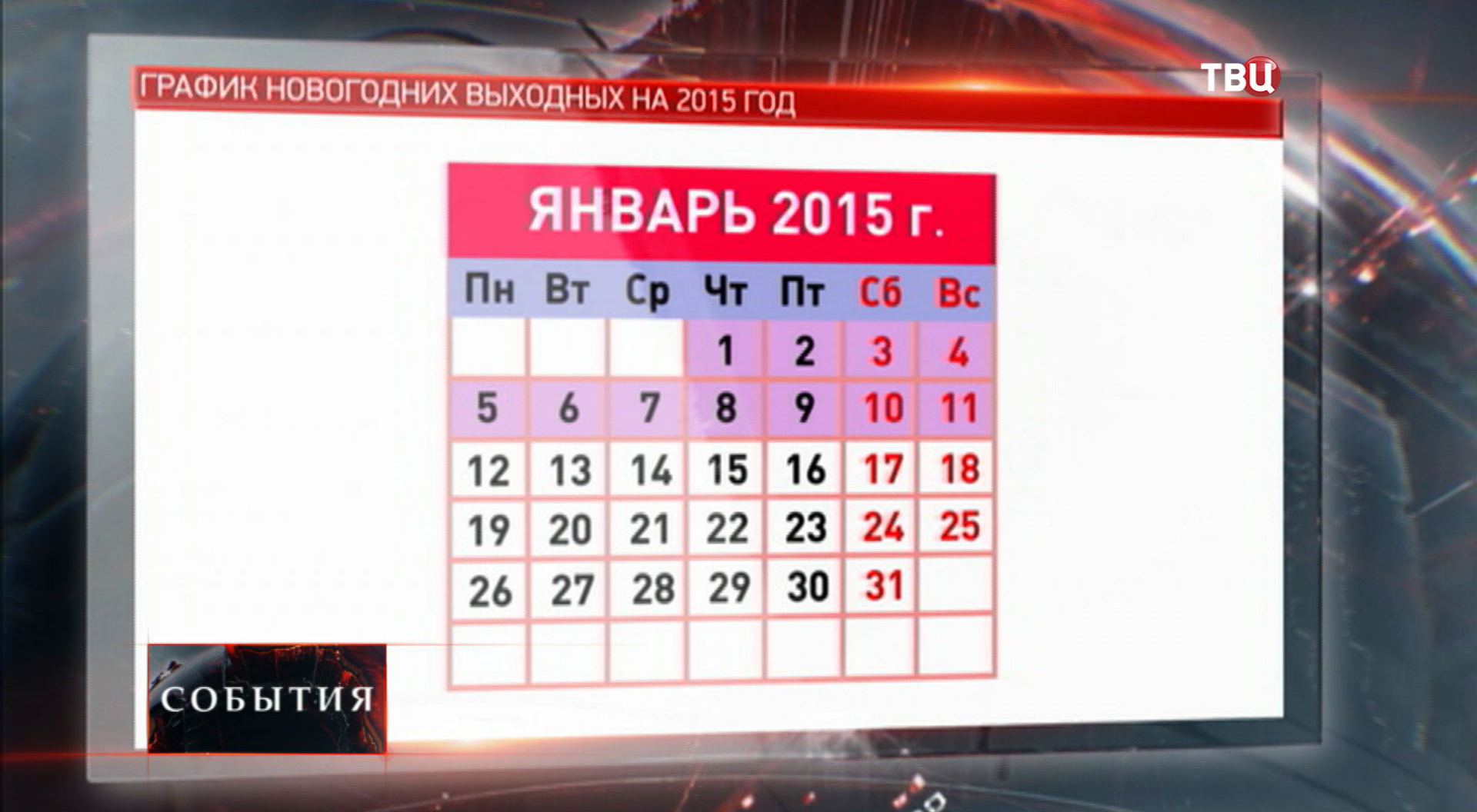 Календарь праздничных дней в январе 2015