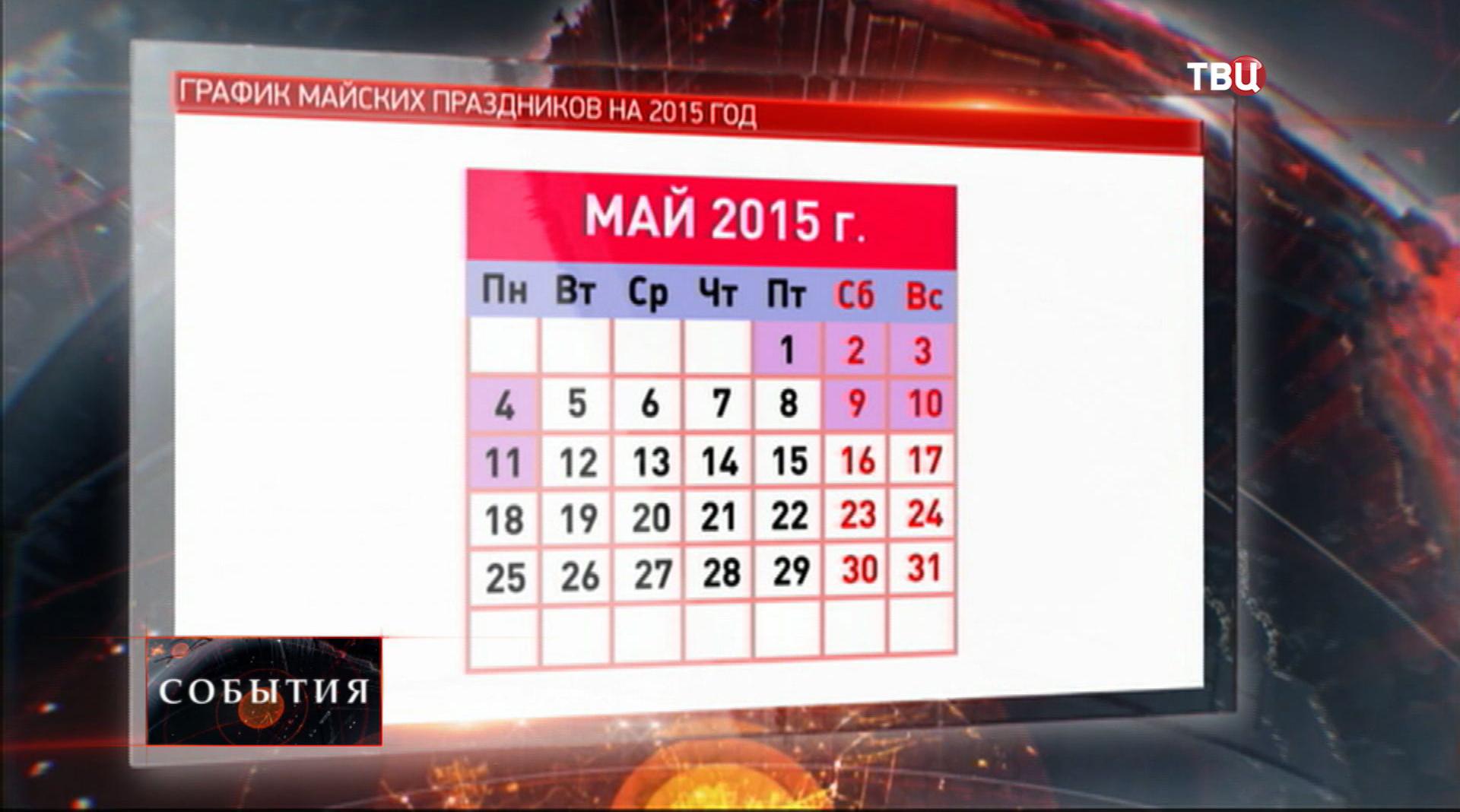 Календарь праздничных дней в мае 2015
