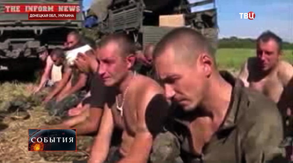 """Пленные бойцы батальона """"Донбасс"""""""