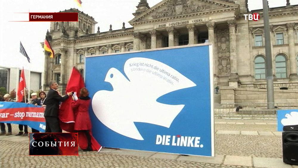 Акция возле здания Бундестага в Берлине