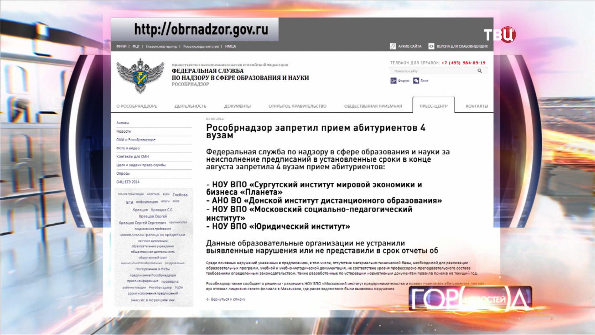 Сайт http://obrnadzor.gov.ru