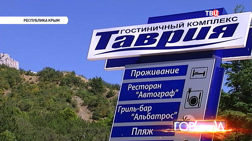 """Гостиничный комплекс """"Таврия"""" украинского бизнесмена Игоря Коломойского"""
