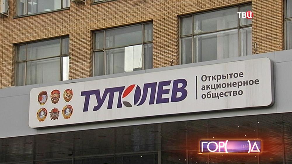Авиационный завод имени Туполева