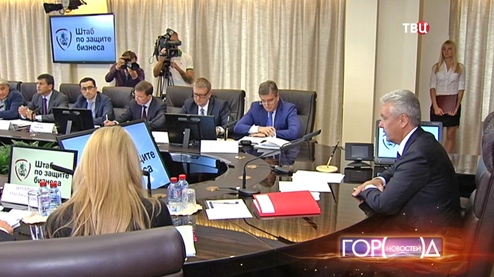 Сергей Собянин провел заседание в штабе по защите бизнеса