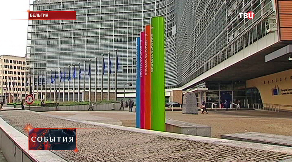 Штаб-квартира ЕС в Бельгии