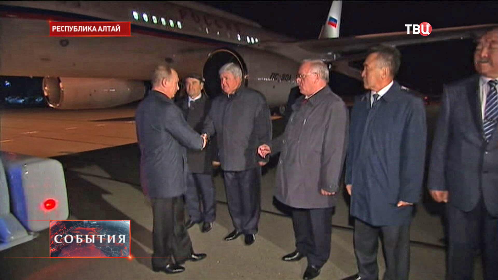 Владимип Путин прибыл в Горно-Алтайск