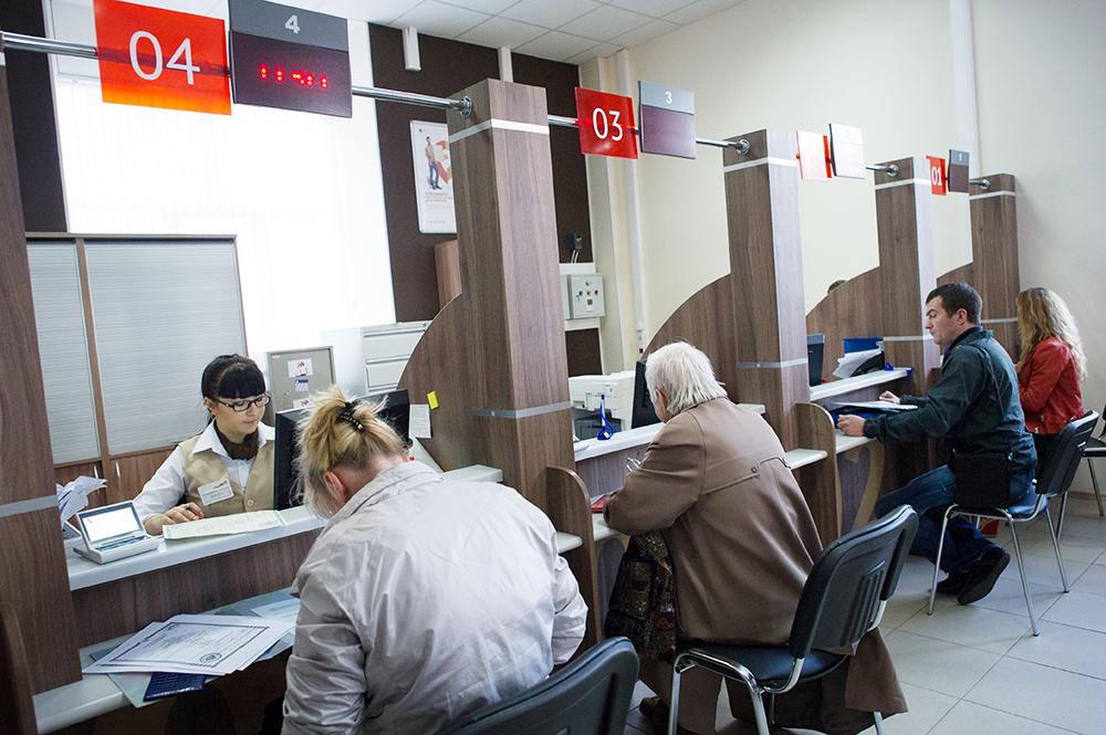 Центр предоставления госуслуг