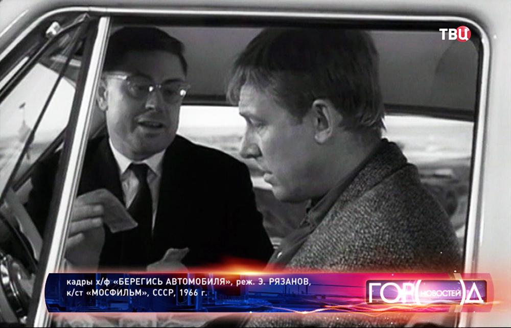 """Кадры из фильма """"Берегись автомобиля"""""""